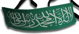 Бисмиллах (В името на Аллах)